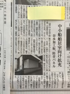 日刊工業新聞トラック実験