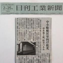 日刊工業新聞に掲載 2016年2月25日