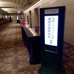 大阪ミラフォーム会で研修