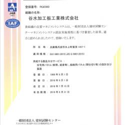 ISO9001:2015の認証