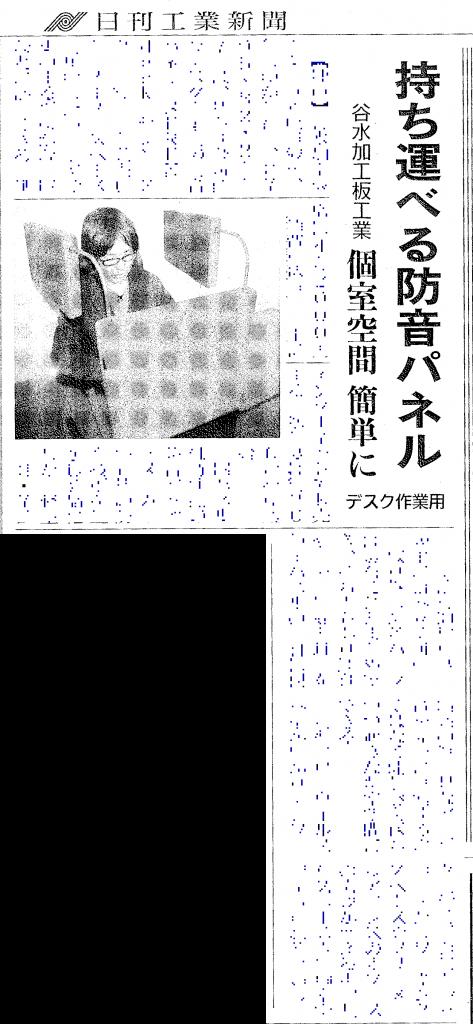 moz_cut_日刊工業新聞_SEREN_Desck