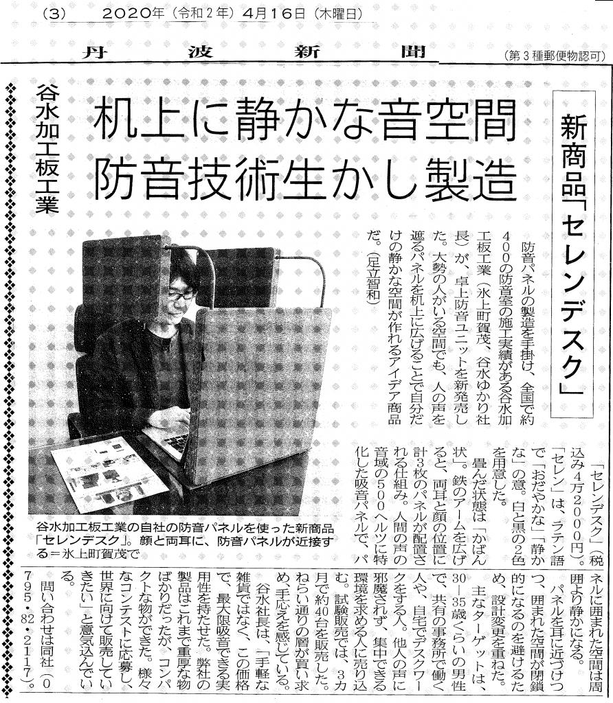 RT_20200416_丹波新聞(SEREN)