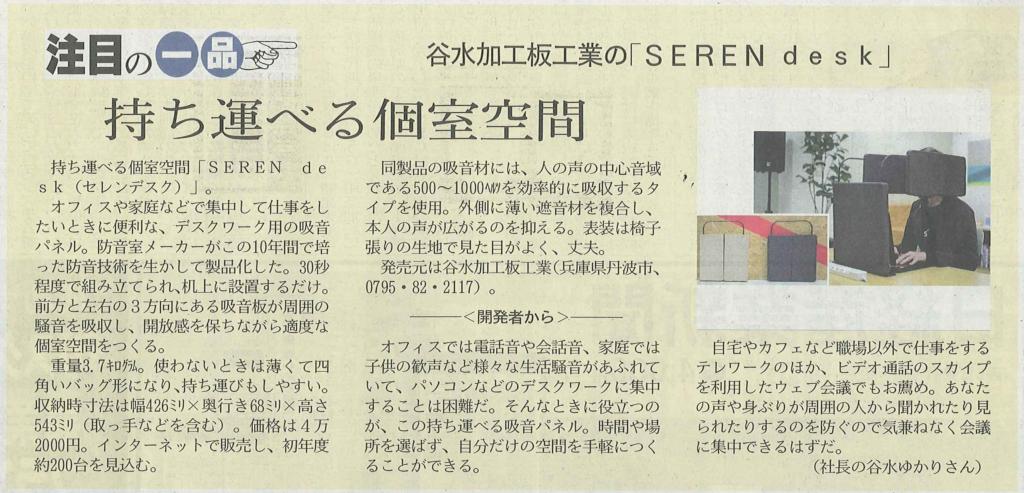 RT_20200403_日経MJ_SERENdesk