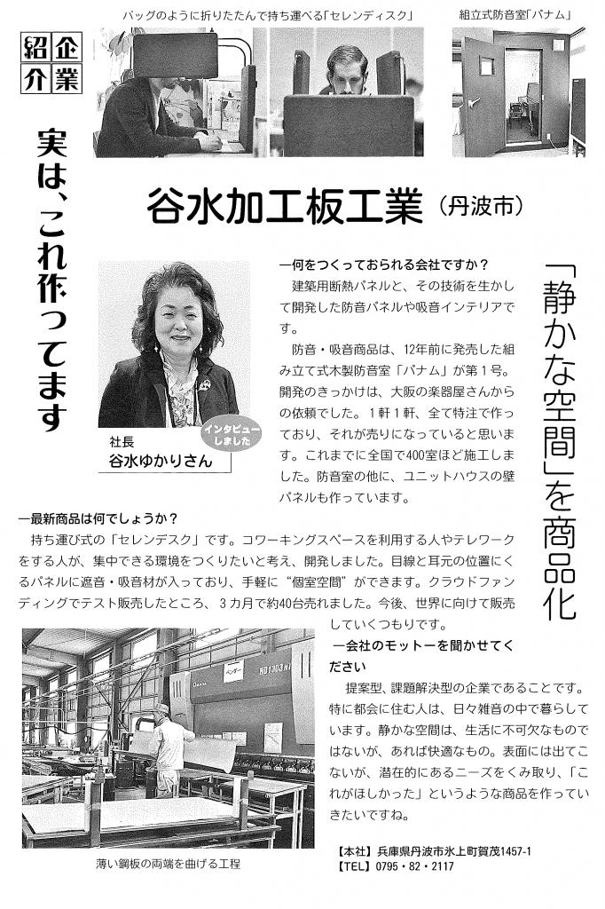 RT_20200415_ふれあい(中兵庫信用金庫)