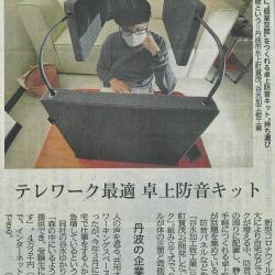 SERENが神戸新聞夕刊で紹介