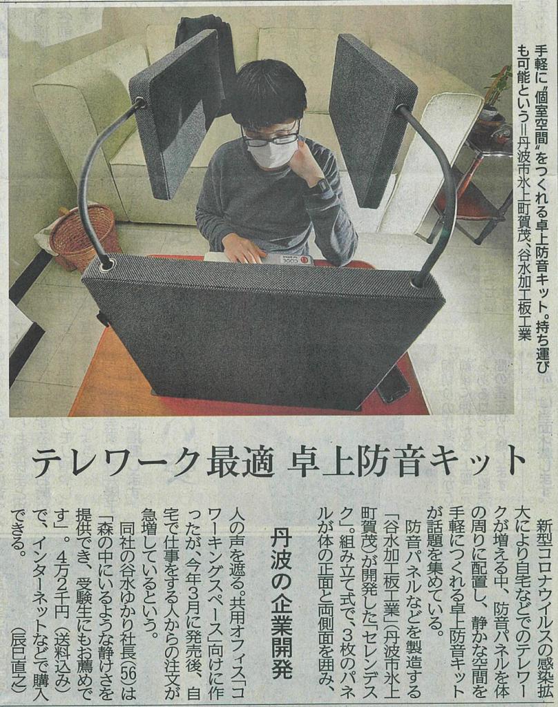 20200514_神戸新聞夕刊_ai