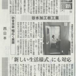 日刊工業新聞に経営革新の記事が載る