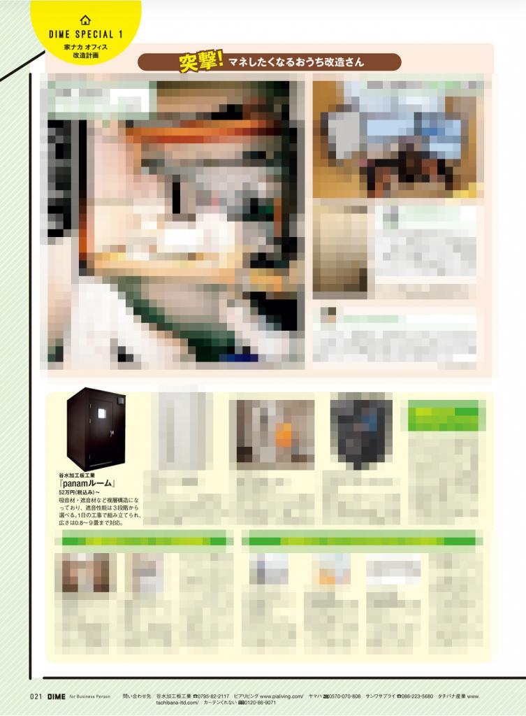 Screenshot_20200716-170000