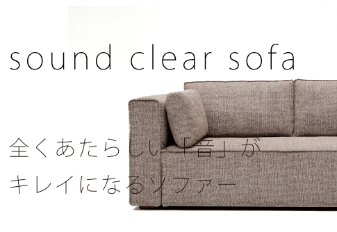 sound clear sofa
